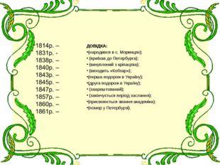 ДОВІДКА: (народився в с. Моринцях); (приїхав до Петербурга); (викуплений з кр