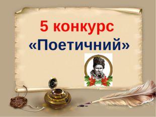 5 конкурс «Поетичний»