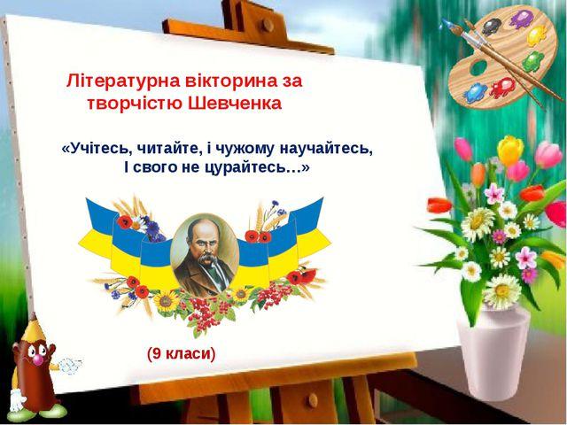 Літературна вікторина за творчістю Шевченка «Учітесь, читайте, і чужому науча...