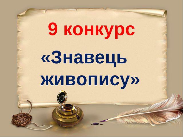 9 конкурс «Знавець живопису»
