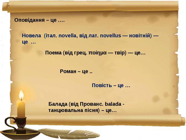 Оповідання – це …. Новела (італ. novella, від лат. novellus — новітній) — це...