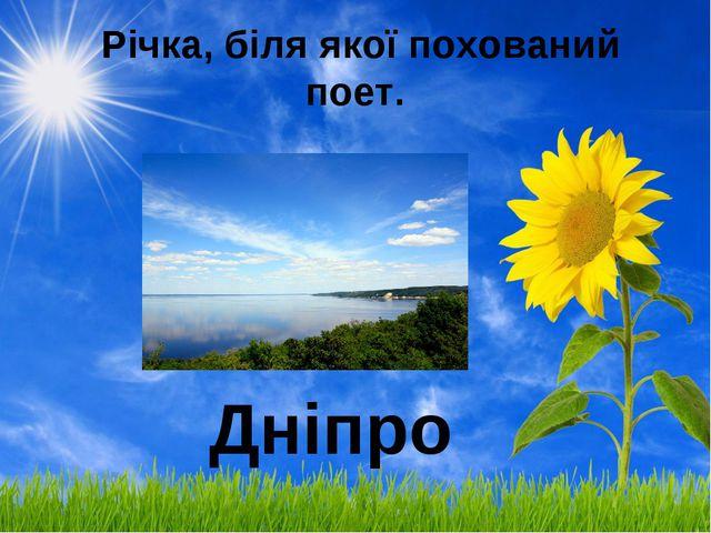 Річка, біля якої похований поет. Дніпро