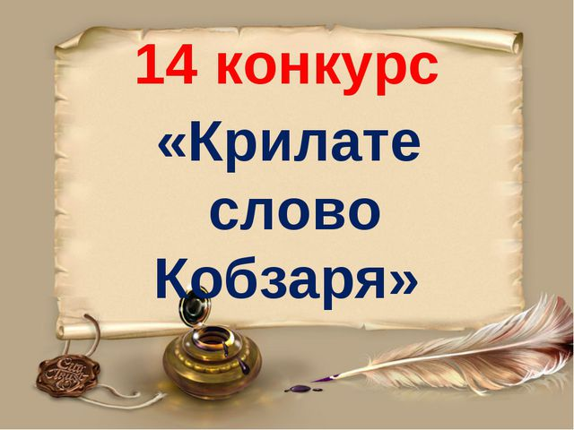 14 конкурс «Крилате слово Кобзаря»