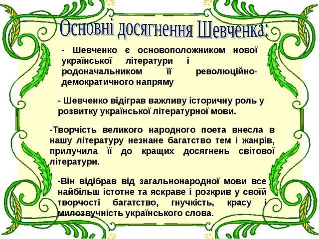 - Шевченко є основоположником нової української літератури і родоначальником...