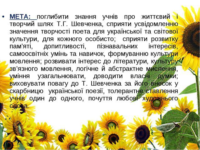 МЕТА: поглибити знання учнів про життєвий і творчий шлях Т.Г. Шевченка, сприя...