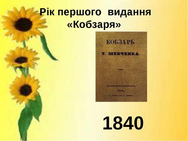 Рік першоговидання «Кобзаря» 1840