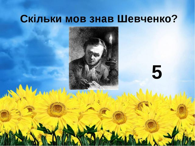 Скільки мов знав Шевченко? 5