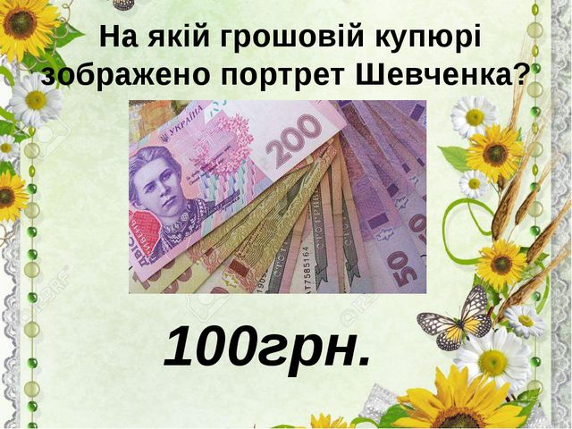На якій грошовій купюрі зображено портрет Шевченка? 100грн.