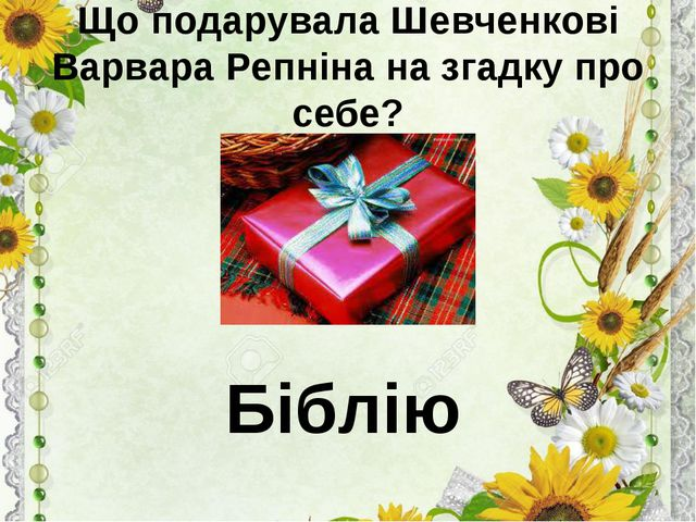 Що подарувала Шевченкові Варвара Репніна на згадку про себе? Біблію