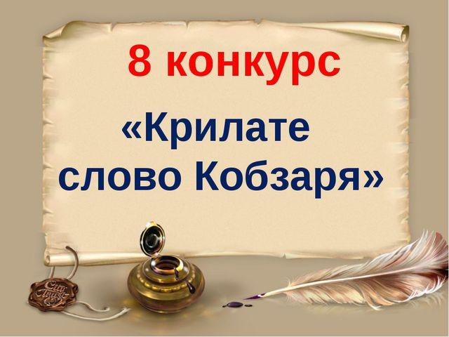 8 конкурс «Крилате слово Кобзаря»