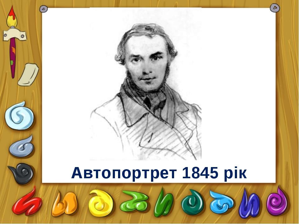 Автопортрет 1845 рік