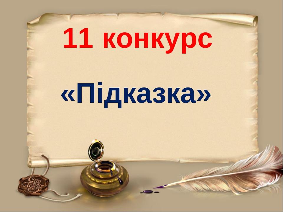11 конкурс «Підказка»