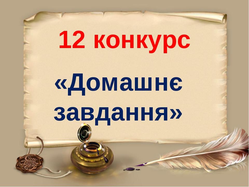 12 конкурс «Домашнє завдання»