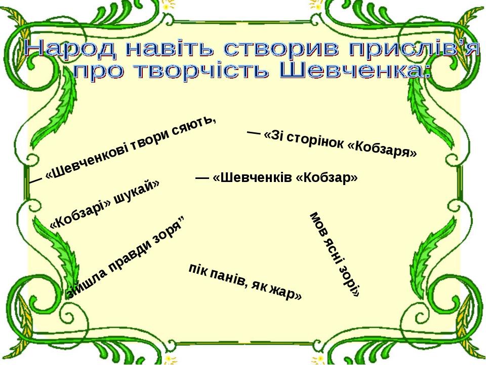 — «Шевченкові твори сяють, — «Зі сторінок «Кобзаря» — «Шевченків «Кобзар» «Ко...