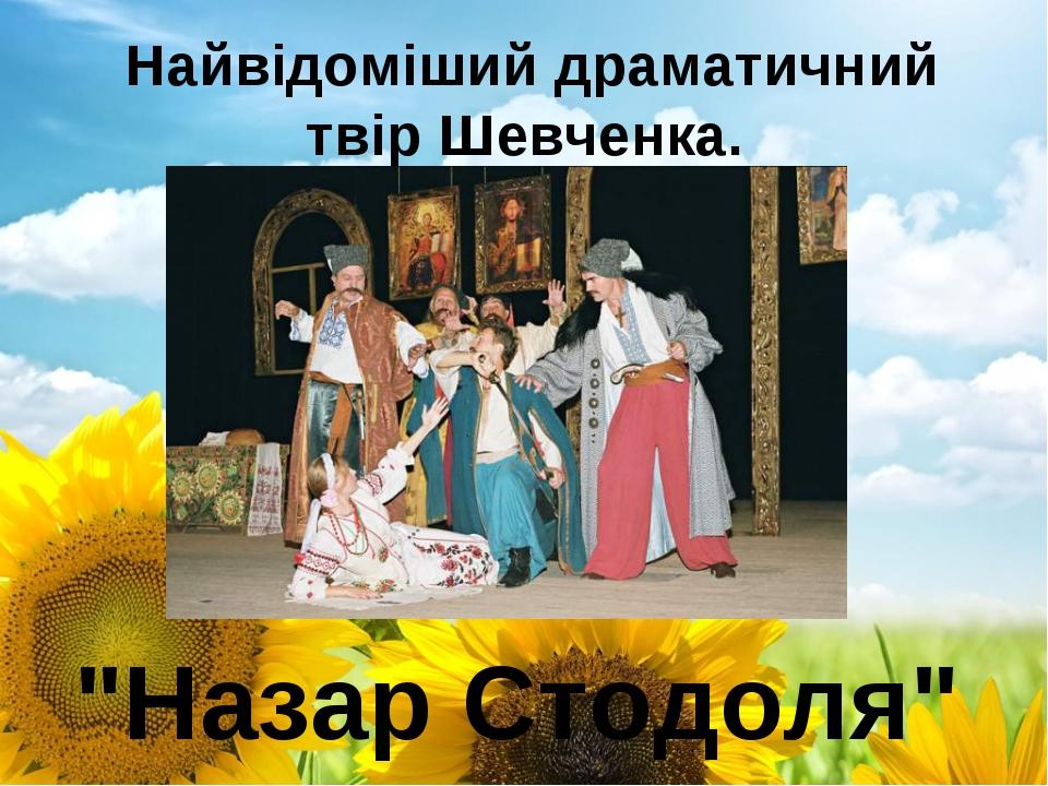 """Найвідоміший драматичний твір Шевченка. """"Назар Стодоля"""""""