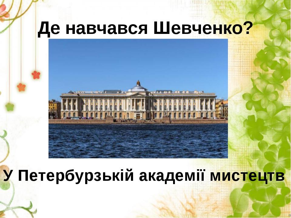 Де навчався Шевченко? У Петербурзькій академії мистецтв