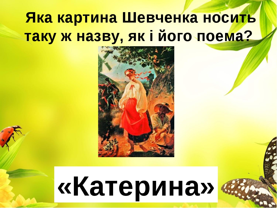 Яка картина Шевченка носить таку ж назву, як і його поема? «Катерина»