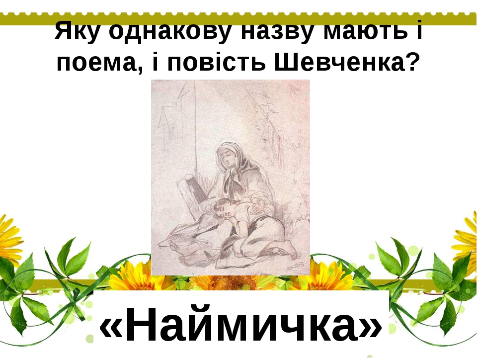 Яку однакову назву мають і поема, і повість Шевченка? «Наймичка»
