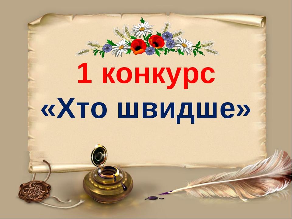 1 конкурс «Хто швидше»