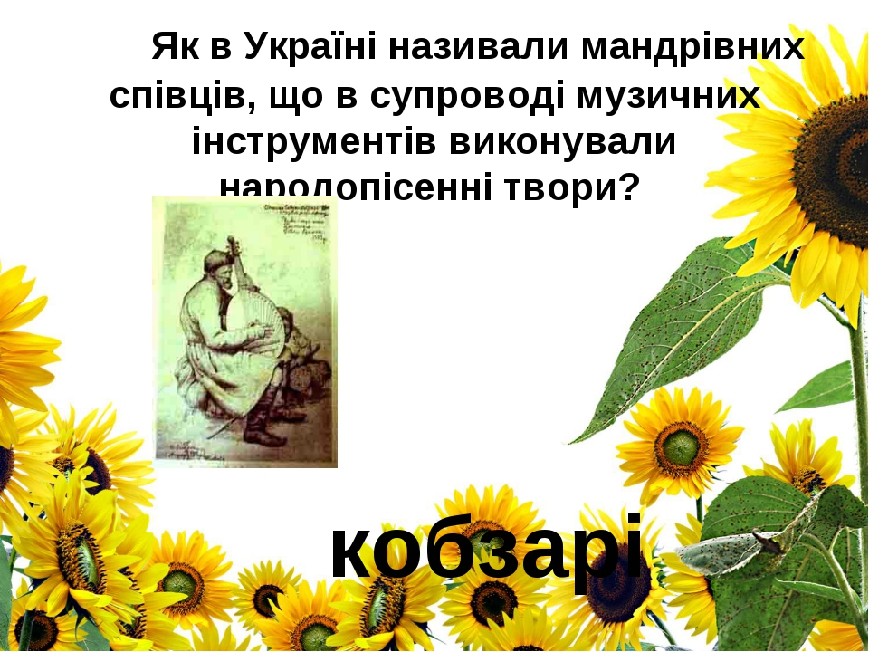 Як в Україні називали мандрівних співців, що в супроводі музичних інструмен...