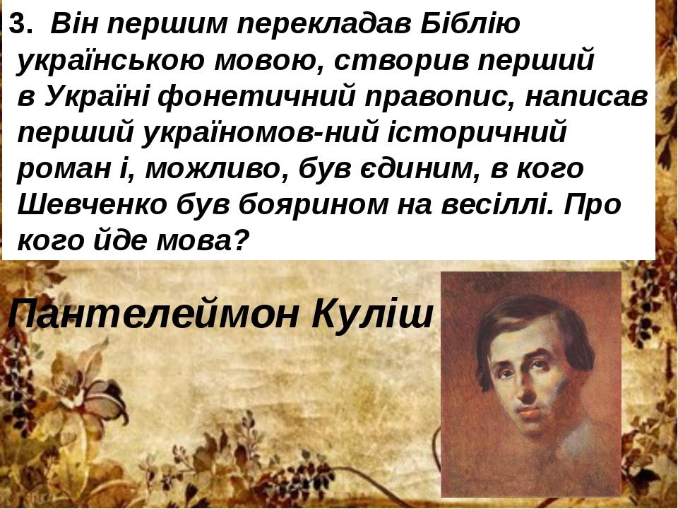 3.Він першим перекладав Біблію українською мовою, створив перший в Україні...