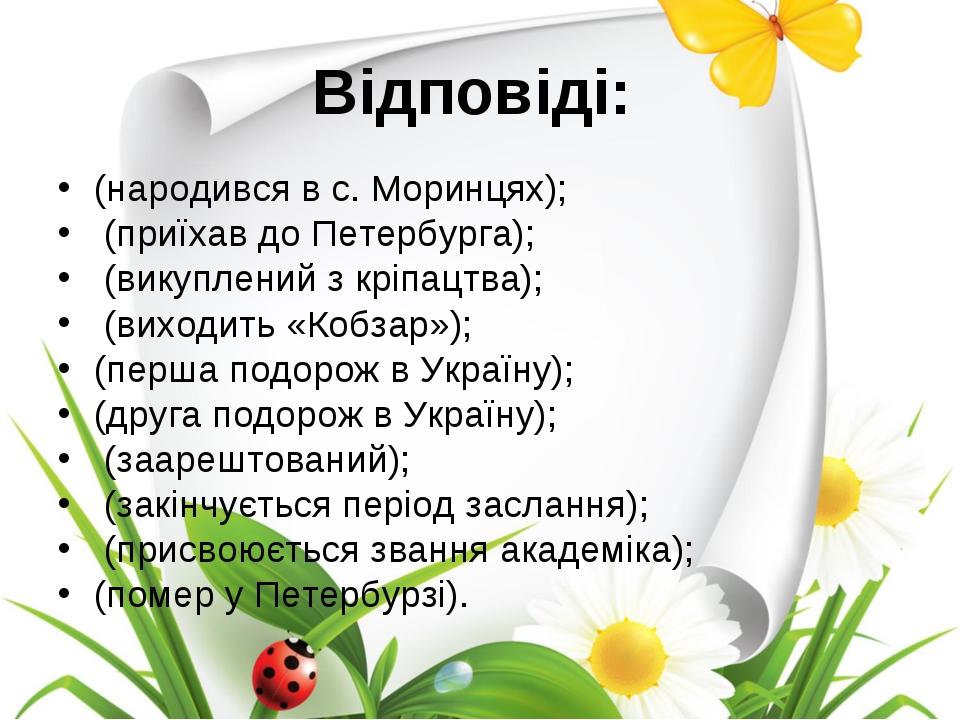 Відповіді: (народився в с. Моринцях); (приїхав до Петербурга); (викуплений з...