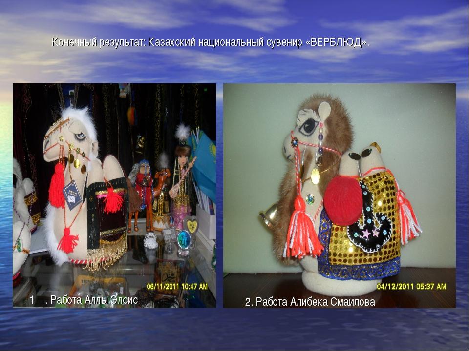 2. Работа Алибека Смаилова Конечный результат: Казахский национальный сувенир...