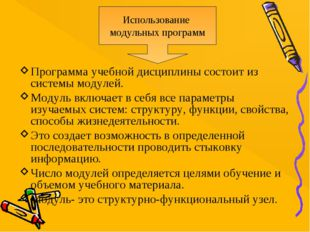 Программа учебной дисциплины состоит из системы модулей. Модуль включает в с