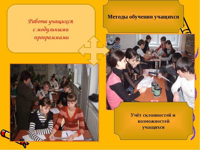 Работа учащихся с модульными программами Учёт склонностей и возможностей учащ...