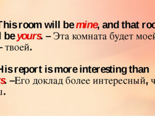 1) This room will be mine, and that room will be yours. – Эта комната будет м