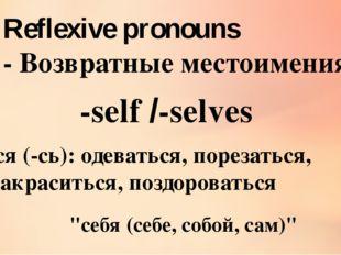 Reflexive pronouns - Возвратные местоимения -self /-selves -ся (-сь): одевать