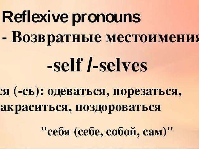 Reflexive pronouns - Возвратные местоимения -self /-selves -ся (-сь): одевать...