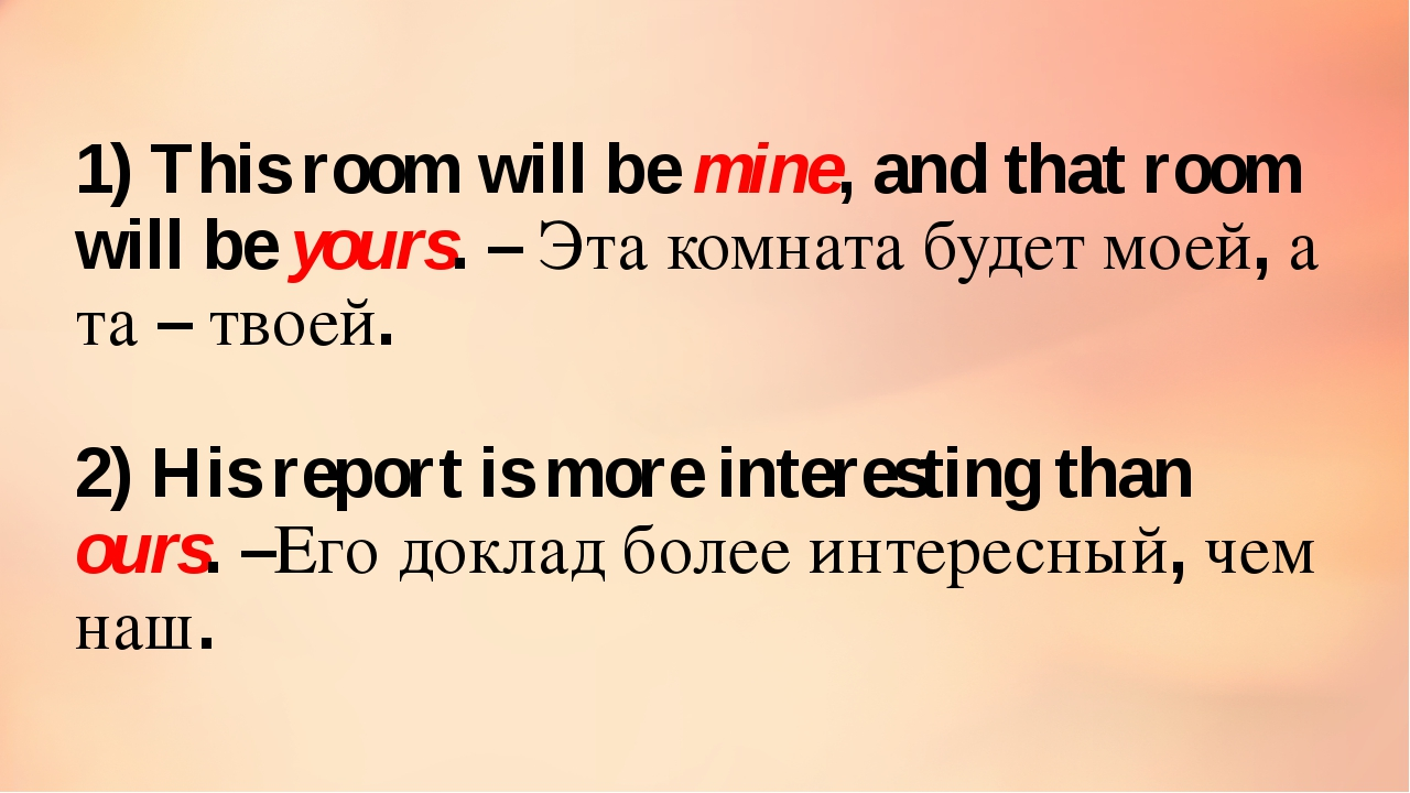1) This room will be mine, and that room will be yours. – Эта комната будет м...