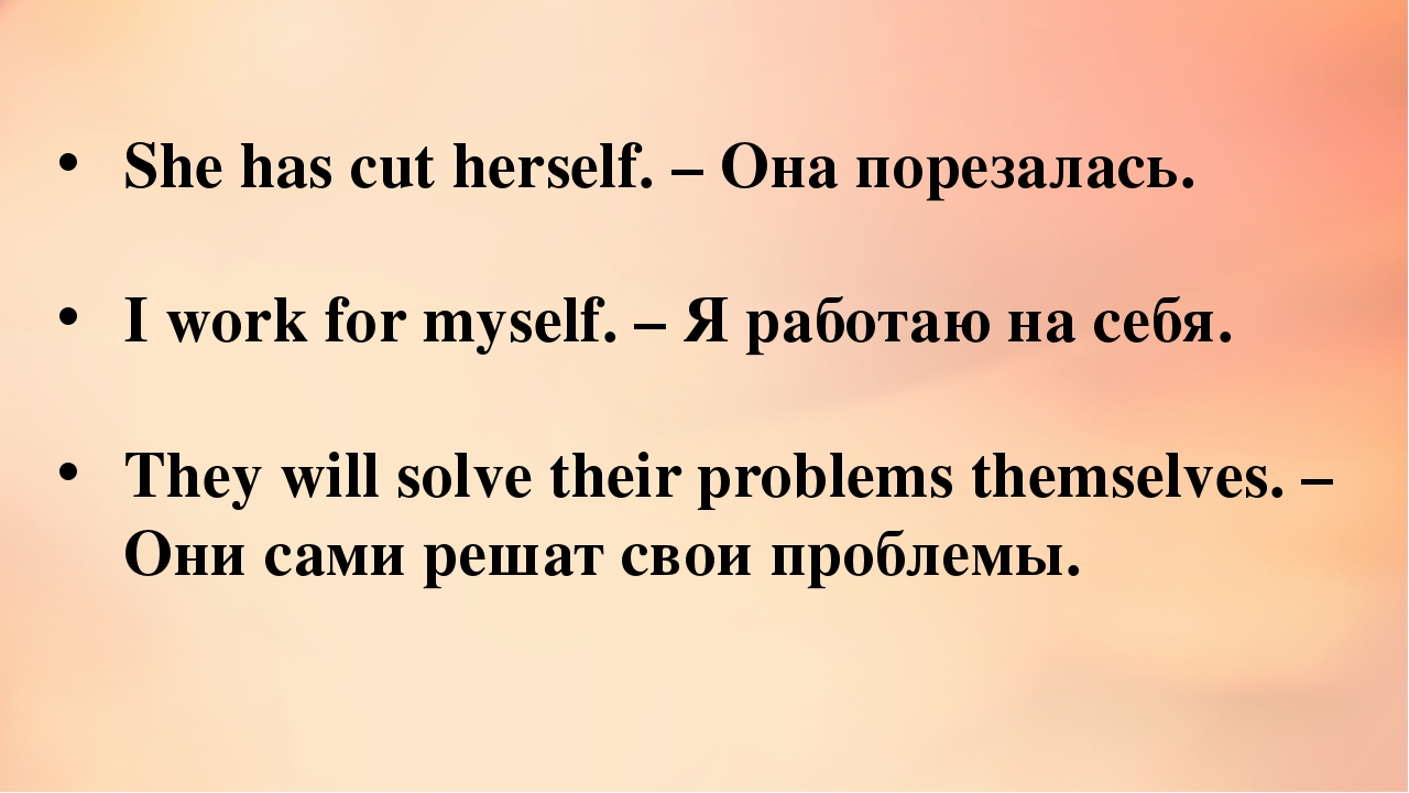 She has cut herself. – Она порезалась. I work for myself. – Я работаю на себя...