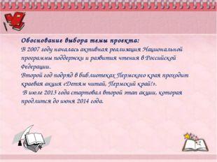 Обоснование выбора темы проекта: В 2007 году началась активная реализация Нац