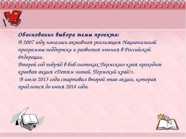 Обоснование выбора темы проекта: В 2007 году началась активная реализация Нац...