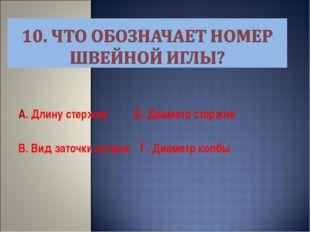 А. Длину стержня Б. Диаметр стержня В. Вид заточки острия Г. Диаметр колбы