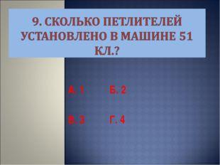 А. 1 Б. 2 В. 3 Г. 4