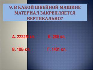 А. 2222М кл. Б. 285 кл. В. 10Б кл. Г. 1401 кл.