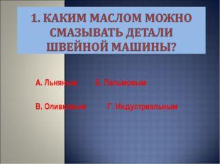 А. Льняным Б. Пальмовым В. Оливковым Г. Индустриальным