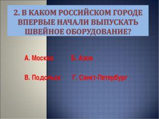 А. Москва Б. Азов В. Подольск Г. Санкт-Петербург