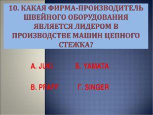 А. JUKI Б. YAMATA В. PFAFF Г. SINGER