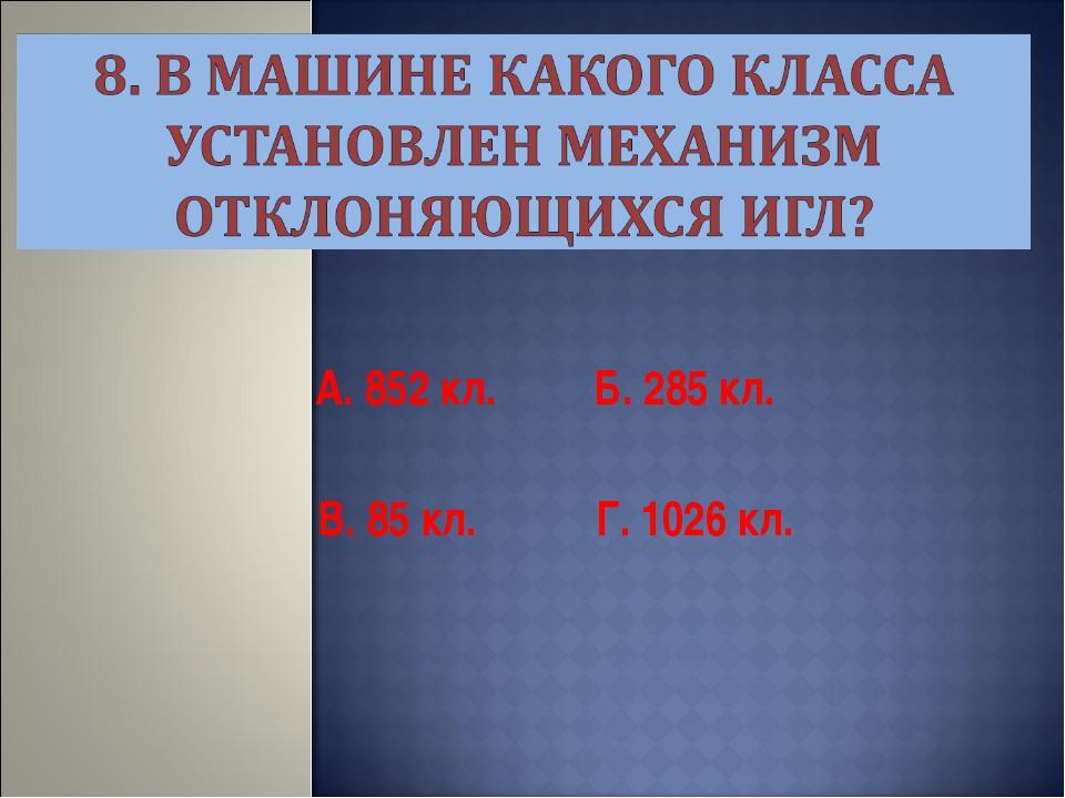 А. 852 кл. Б. 285 кл. В. 85 кл. Г. 1026 кл.