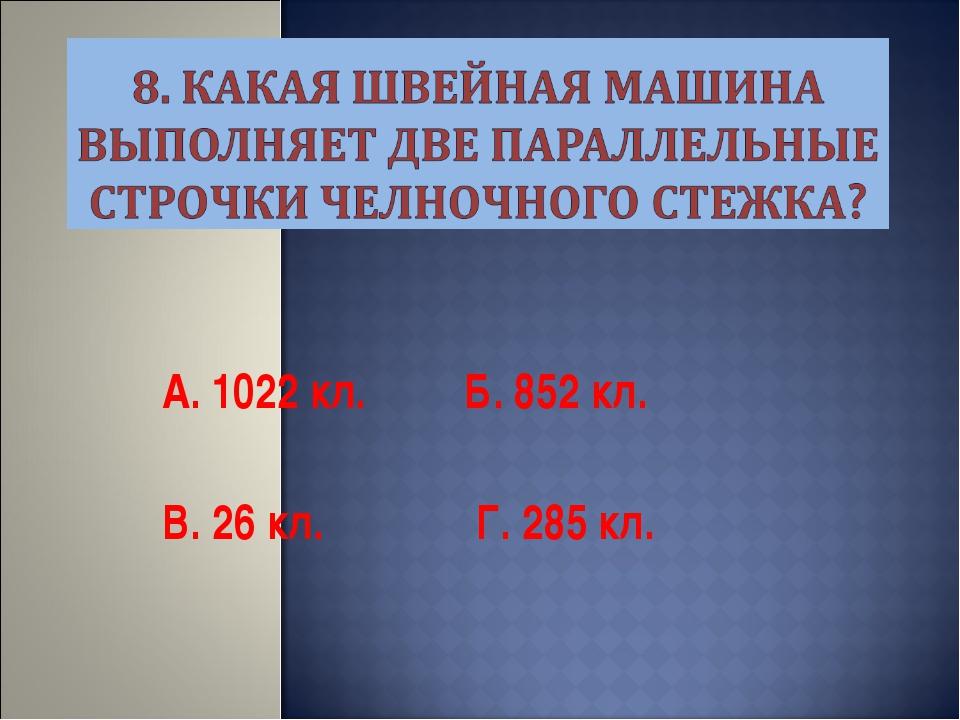А. 1022 кл. Б. 852 кл. В. 26 кл. Г. 285 кл.