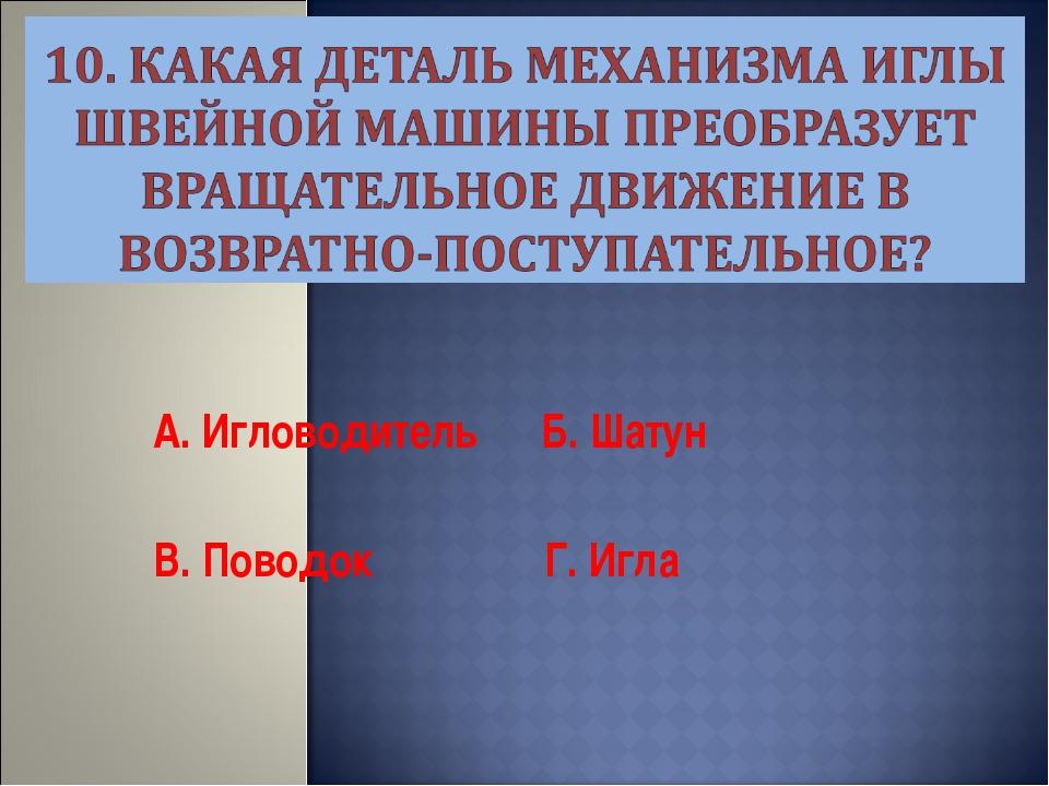 А. Игловодитель Б. Шатун В. Поводок Г. Игла