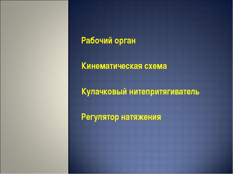 Рабочий орган Кинематическая схема Кулачковый нитепритягиватель Регулятор нат...