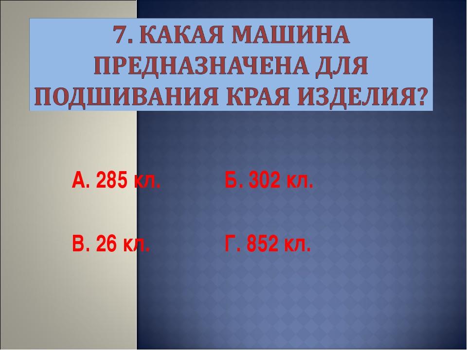 А. 285 кл. Б. 302 кл. В. 26 кл. Г. 852 кл.
