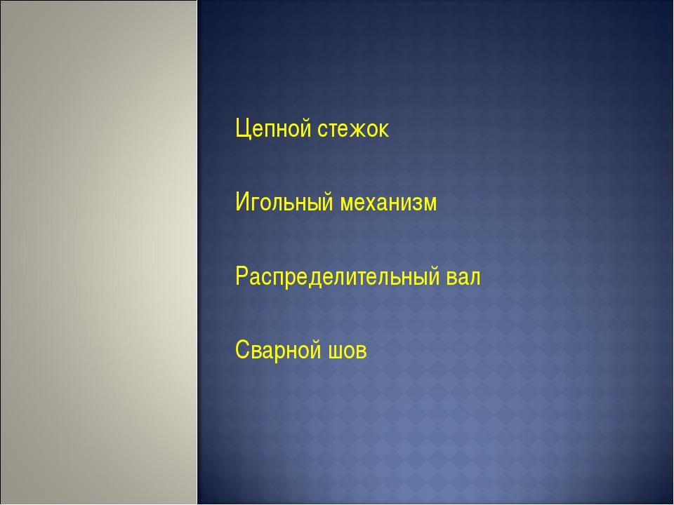 Цепной стежок Игольный механизм Распределительный вал Сварной шов
