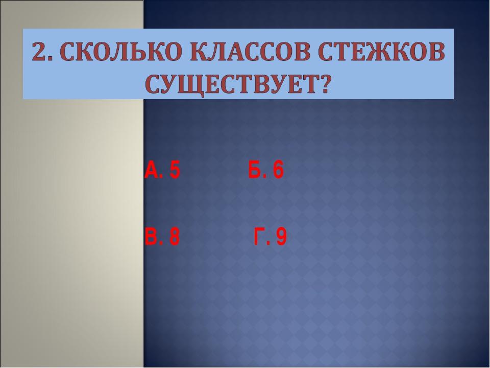 А. 5 Б. 6 В. 8 Г. 9