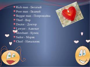 Rich man - Богатый Poor man - Бедный Beggar man - Попрошайка Thief - Вор Doc